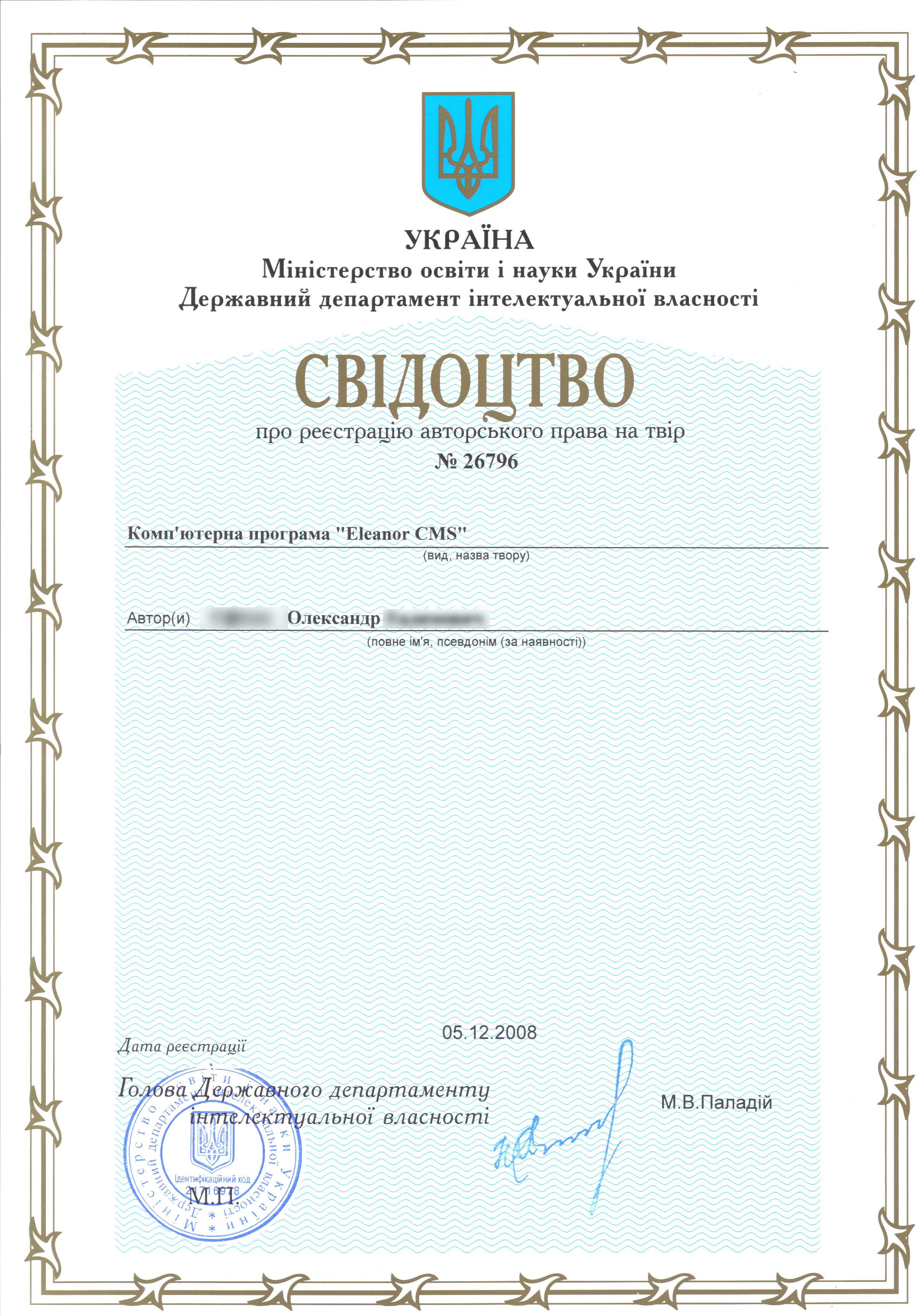 Свидетельство про регистрацию авторского права на произведение 5214 от 7 апреля 2002 года.