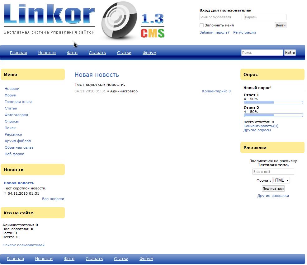 Linkor CMS